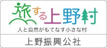 上野振興公社のHPへ