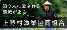 上野村漁業共同組合のHPへ