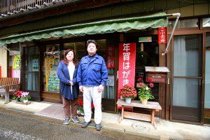 花坂屋商店の画像