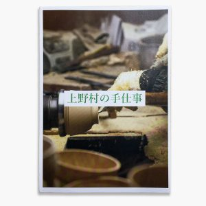 上野村の手仕事冊子